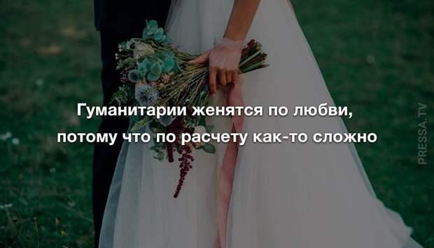 Анекдоты и свадьба по любви