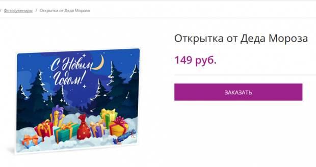 почта маркет открытка от деда мороза 2019 время карнавала местные