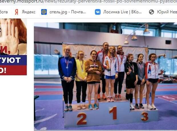 Пятиборцы из Северного привезли медали из Челябинска