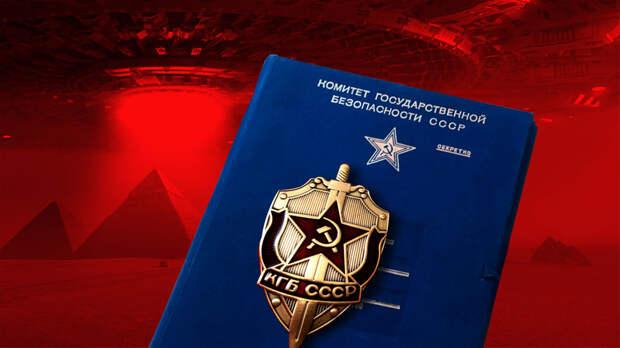 «Голубая папка КГБ»
