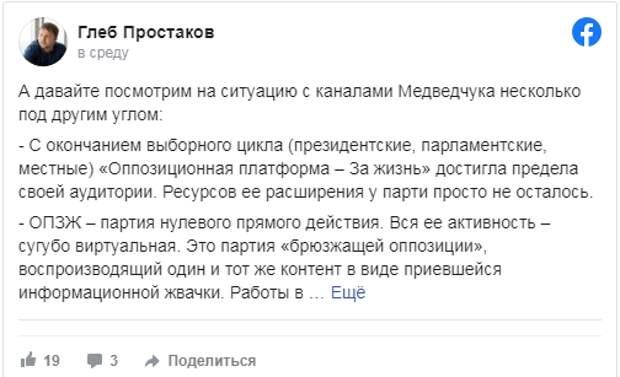 Партизанский отряд с предателем. Кто выиграл от атаки на СМИ Медведчука