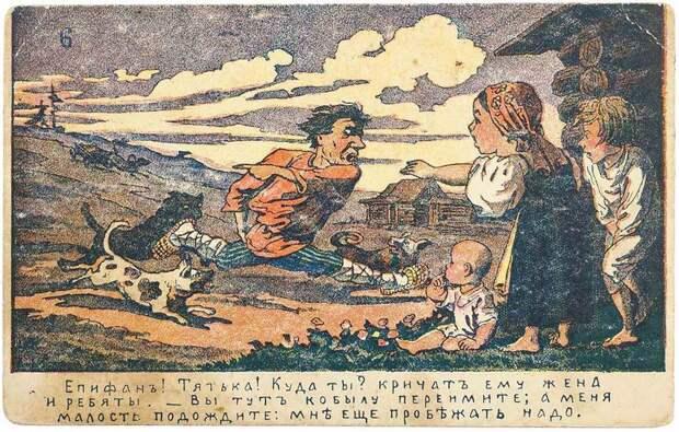 Серия дореволюционных открыток «Мужик Епифан и плут Цыган».