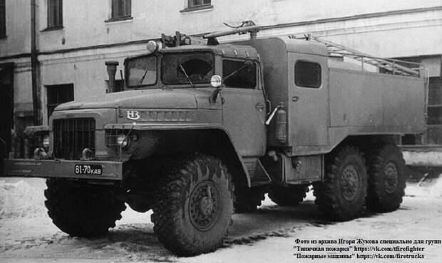 Пожарные «Уралы» — 50 лет с начала серийного выпуска.