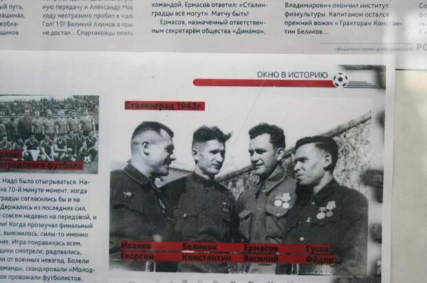 Заметка о легендарном матче фронтовиков. /Фото: riac34.ru