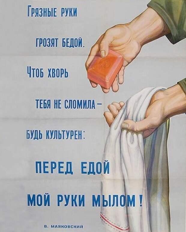 Как выглядели гигиенические агитационные плакаты в разных странах