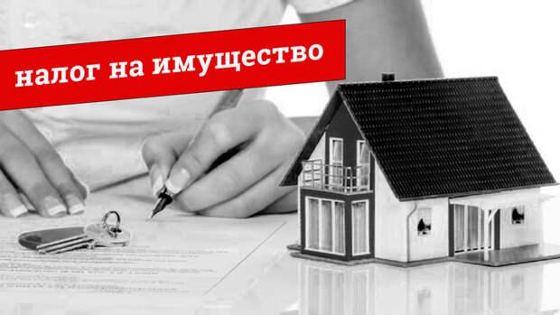 Налоги на недвижимость вырастут на 20%
