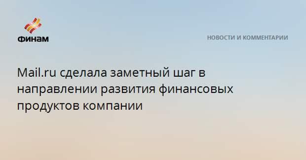Mail.ru сделала заметный шаг в направлении развития финансовых продуктов компании