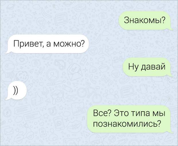 Девушки показывают самые нелепые СМС отпарней, которые пытались познакомиться сними
