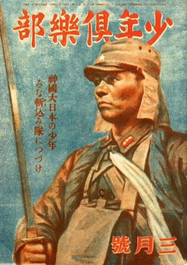 Японский солддат в годы Второй мировой войны.