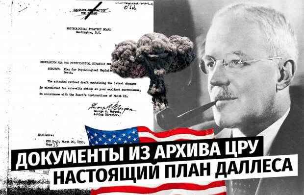 План Даллеса и смерть Сталина