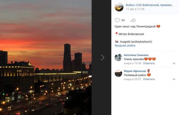 Фото дня: закат с видом на Ленинградское шоссе