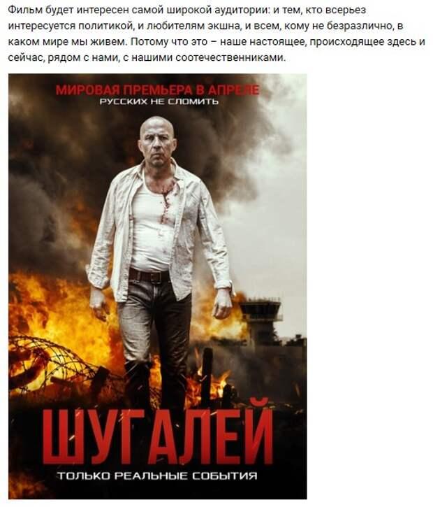 «Шугалей» — фильм для настоящих патриотов