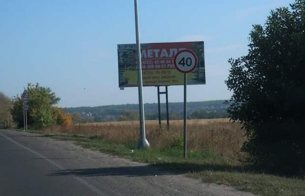 если стоит знак с ограничением 40 км/час, до 59 можно ехать без риска словить штраф