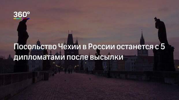 Посольство Чехии в России останется с 5 дипломатами после высылки