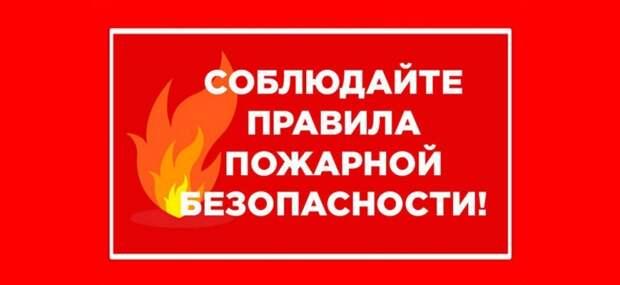 Управление Департамента ГОЧСиПБ по СЗАО напоминает правила пожарной безопасности в осенне-зимний пожароопасный период