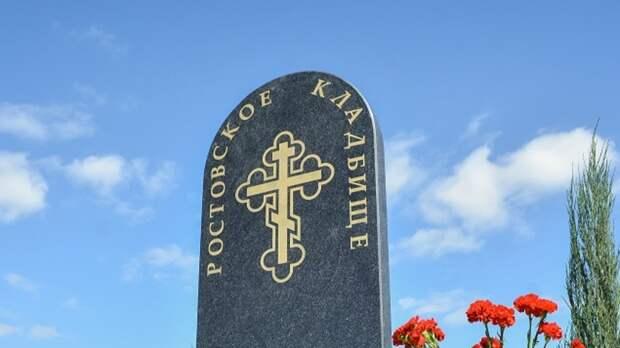 Стали известны подробности увольнения директора ритуального предприятия Ростова