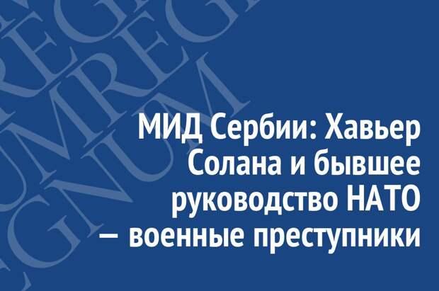 МИД Сербии: Хавьер Солана и бывшее руководство НАТО — военные преступники