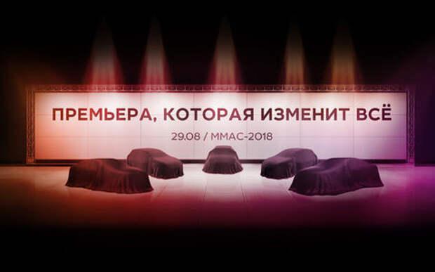 Пять премьер Lada на Московском автосалоне. Попробуем угадать новинки?