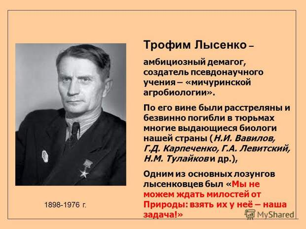 Оболганный Лысенко