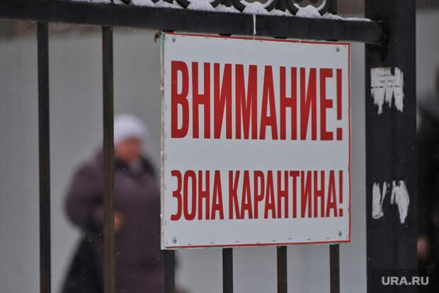 В Свердловской области город закрыли на тотальный карантин