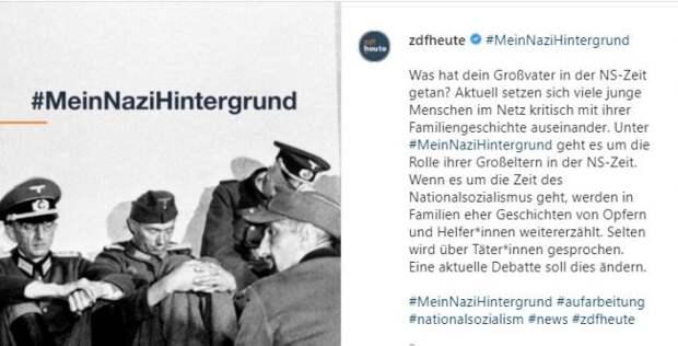 Ящик Пандоры открыт: госканал ФРГ запустил акцию «Моё нацистское прошлое»