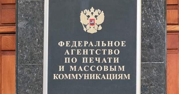 Президент подписал указ о ликвидации Роспечати и Россвязи