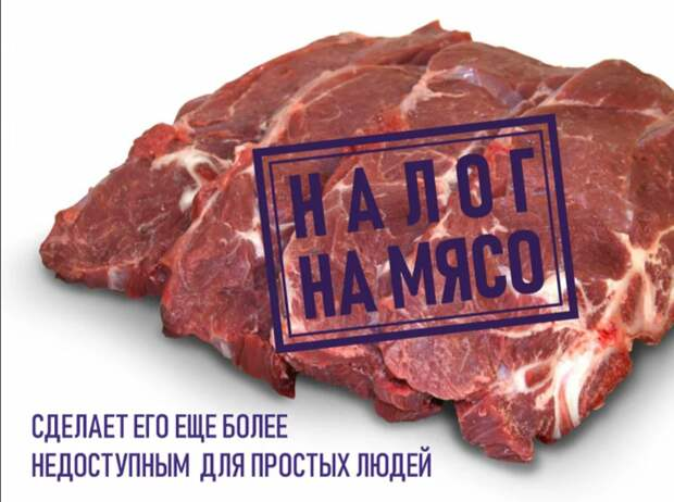 О налоге на мясо, который вернет нас в новое Средневековье