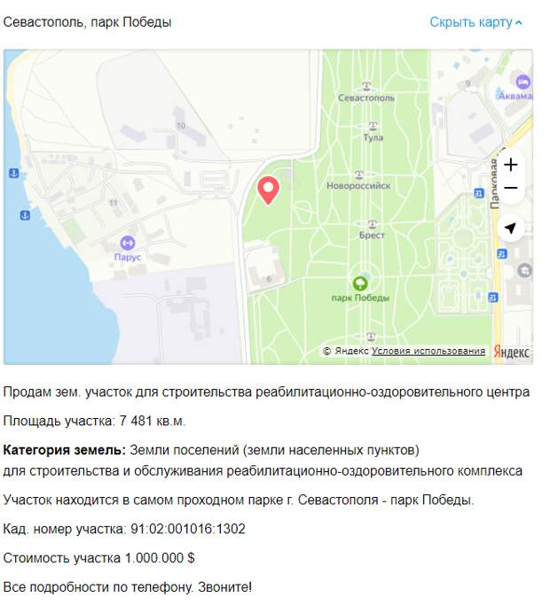 Участок в Парке Победы продают за миллион долларов
