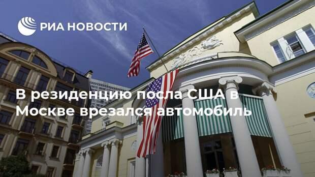 В резиденцию посла США в Москве врезался автомобиль