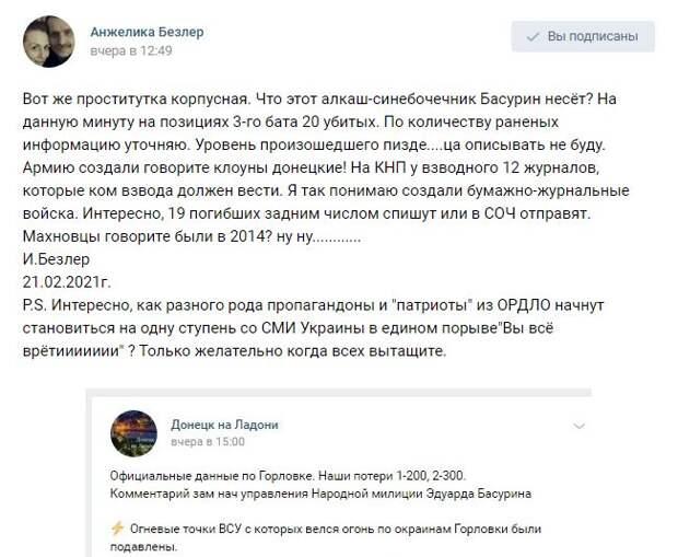 О вчерашних боестолкновениях на Донбассе