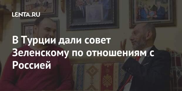 В Турции дали совет Зеленскому по отношениям с Россией