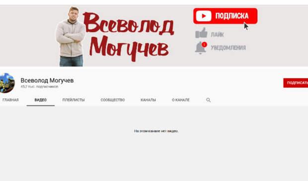 Видео спроповедями опального отца Сергия удалены сканала Всеволода Могучева