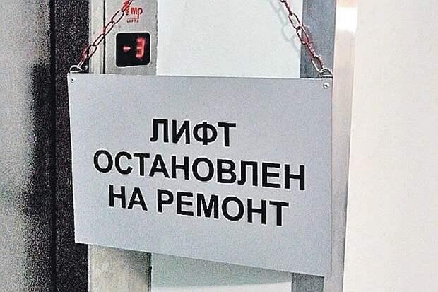 Студентка рассказала о поездке в падающем лифте на востоке Москвы