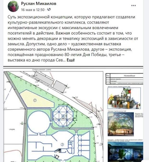 На набережной парка Победы планируют построить «культурный центр» с номерами