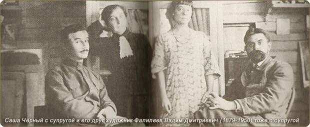 Саша Чёрный с женой (630x260, 41Kb)