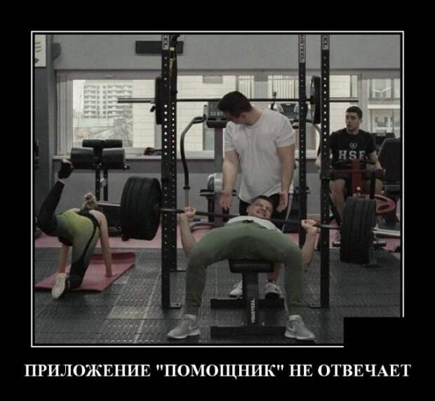 Демотиватор про девушку в спортзале