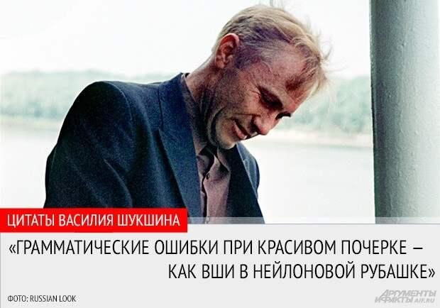 Цитаты Василия Шукшина.