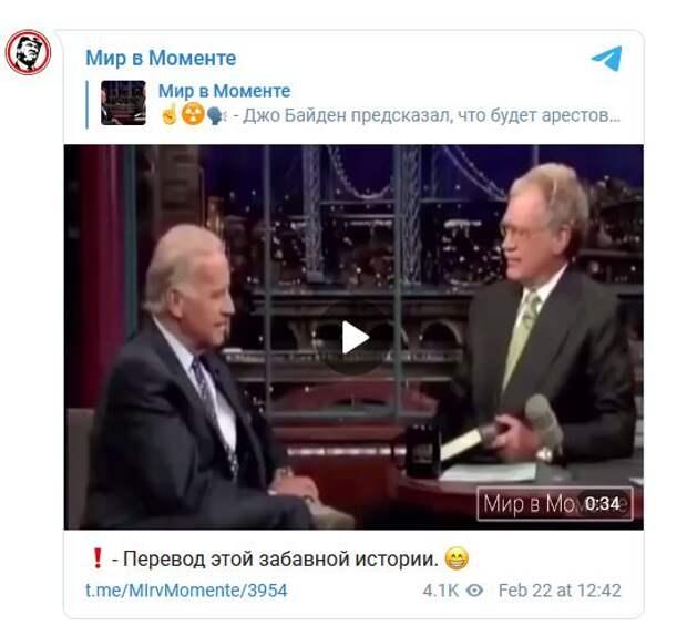 """Байден признался, как лично """"штурмовал"""" Капитолий"""