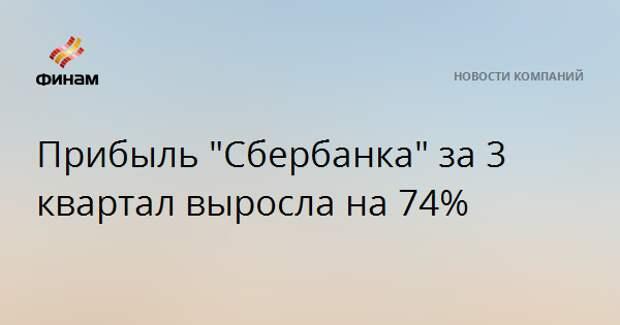 """Прибыль """"Сбербанка"""" за 3 квартал выросла на 74%"""