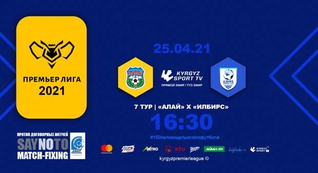 Алай - Илбирс. БК ОЛИМП Премьер Лига Кыргызской Республики. 7 тур