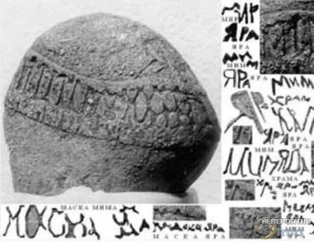 Камень с русским текстом из Америки