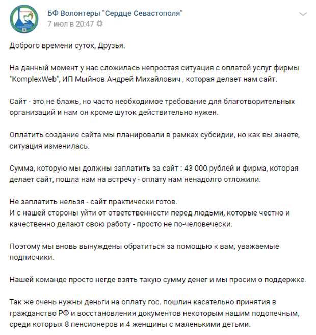 Депутат Заксобрания Севастополя Татьяна Щербакова нуждается в финансовой помощи?