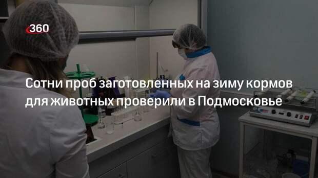 Сотни проб заготовленных на зиму кормов для животных проверили в Подмосковье