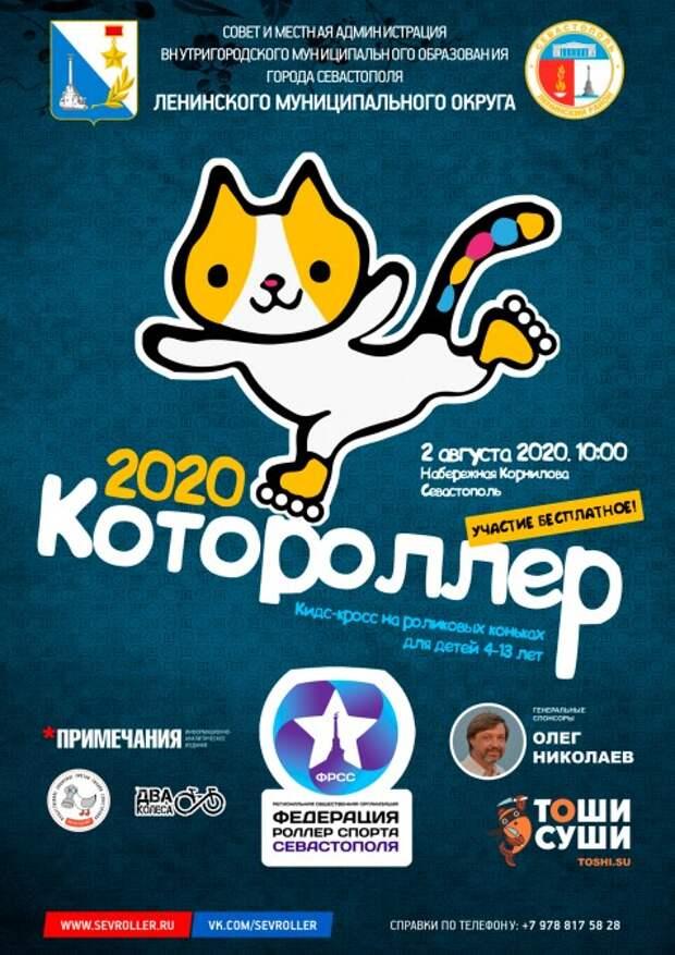 Детский фестиваль «Котороллер 2020» собирает будущих звезд спорта