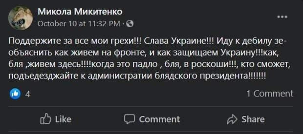 Украинский каратель поджег себя в центре Киева, протестуя против Зеленского