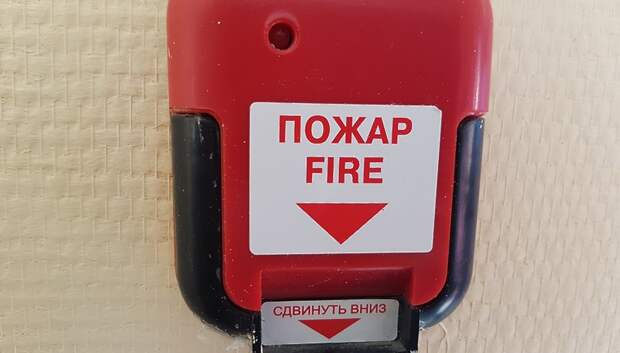 Более 1,6 млн руб могут потратить на пожарную сигнализацию в колледже Подольска