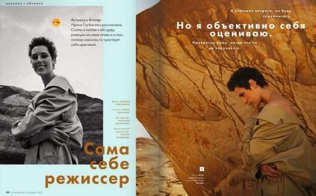 Cosmopolitan №9, сентябрь 2020 Россия