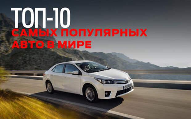 Лидеры среди новых автомобилей: топ-10 ушедшего года