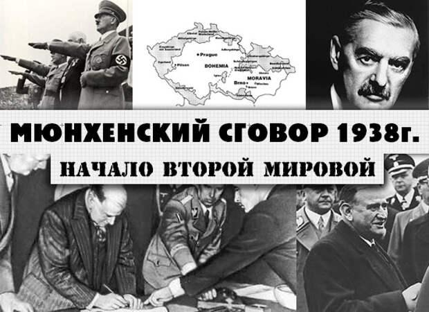75 лет Мюнхенскому сговору (начало Второй Мировой войны)