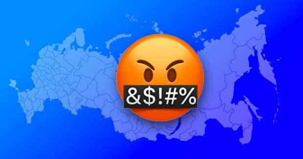 5 городов России, где чаще всего матерятся